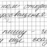 Образец почерка на конкурс Напиши красиво - PenMania.ru