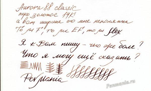 Образец письма ручки Aurora 88 с полугибким пером EF