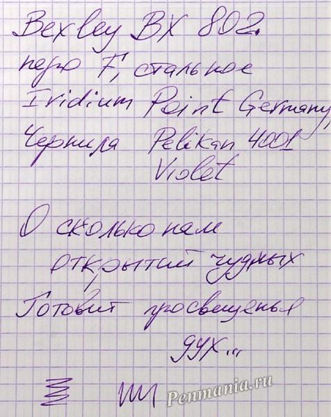 обрацез письма перьевой ручки Bexley BX-802 / fountain pen writing sample