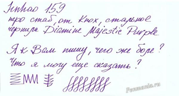 Образец письма пера Knox stub на ручек Jinhao 159