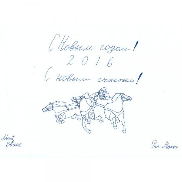 Работа участника #7 на конкурс Поздравь красиво с Новым годом 2016 на penmania.ru