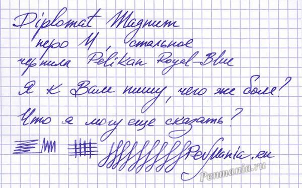 Образец письма ручки Diplomat Magnum с оригинальным пером M