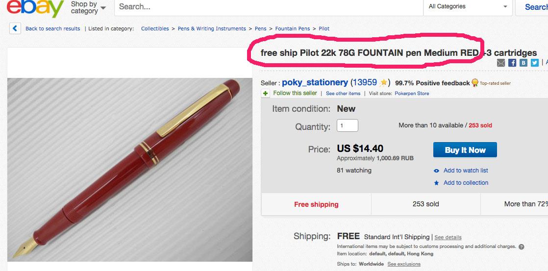 add724423e2b Как покупать перьевые ручки на онлайн-аукционе ebay