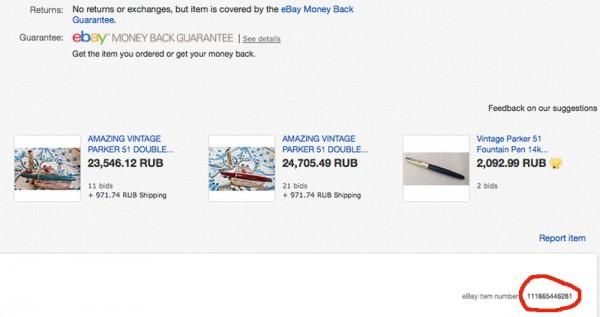 Перьевая ручка с ebay