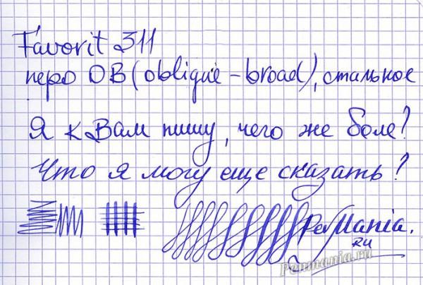Образцы письма пера oblique ручки Favorit 311