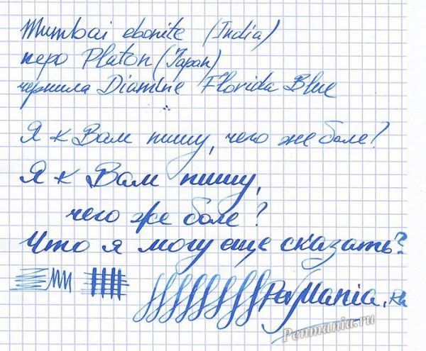 Образец письма ручки Mumbai Ebonite eyedropper (Индия) с пером Platon (Япония)