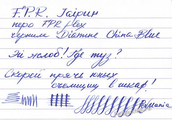 Перьевая ручка FPR Jaipur (Индия)