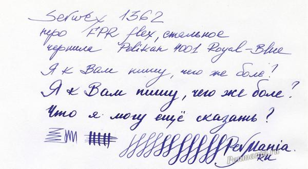 Образец письма ручки Serwex 1362 с гибким пером FPR (Индия)