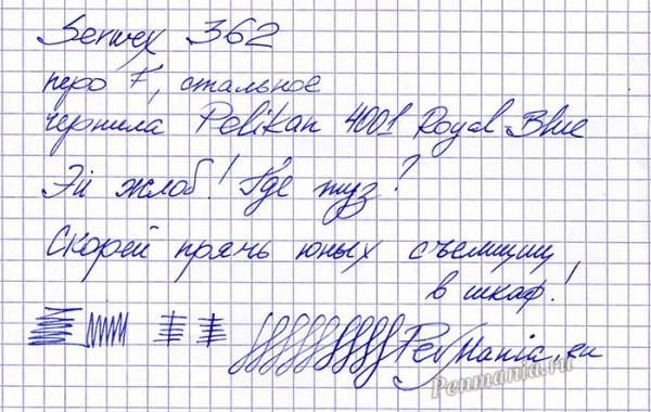 Образец письма ручки Serwex 362 с оригинальным пером (Индия)