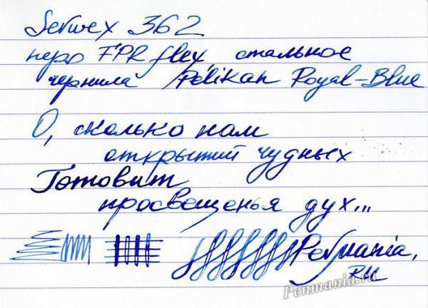 Образец письма ручки Serwex 362 с гибким пером FPR (Индия)