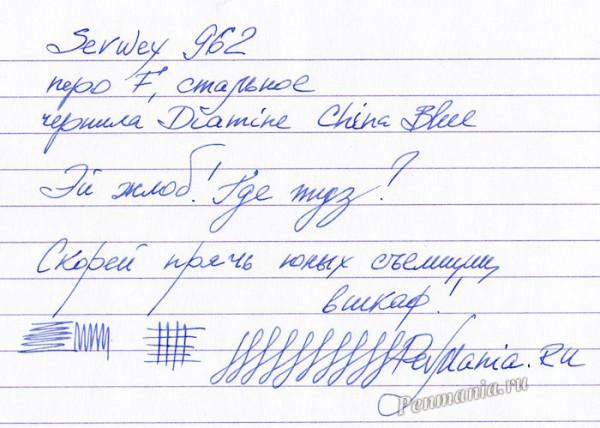 Образец письма ручки Serwex 962 (Индия)