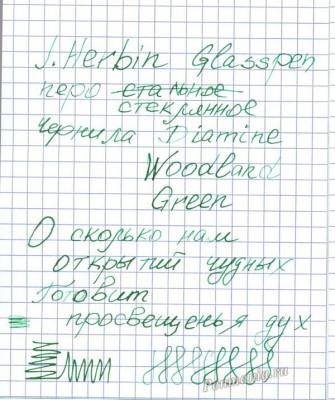 Образец письма стеклянной ручкой J.Herbin