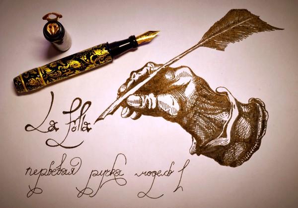 Перьевая ручка La Folia model 1
