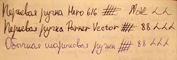 Перьевая ручка Hero 616 (Китай)