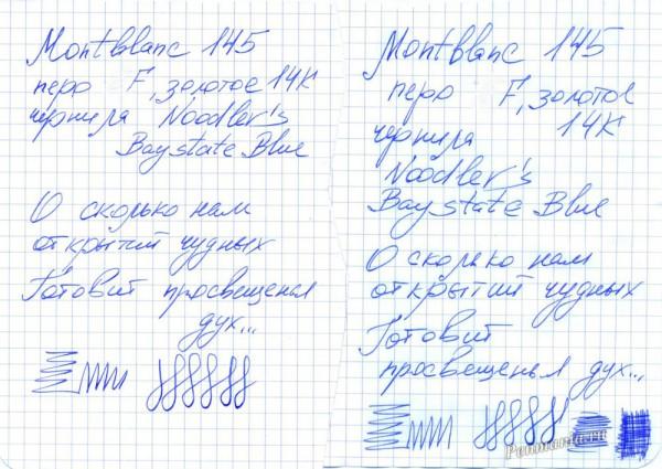 Образец письма чернилами Noodlers Baystate Blue (справа - полсе ливневого испытания)