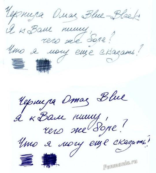 Тест чернил Omas Blue-Black и Omas Blue (Италия)
