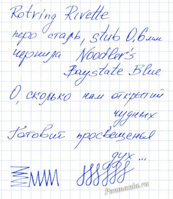 образец письма ручки Rotring Rivette с пером stub 0.6 mm