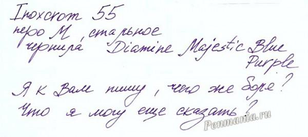 Образец письма Inoxcrom 55 (Испания)