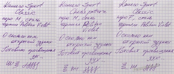 образцы Kaweco Sport Classic и Chess / writing samples
