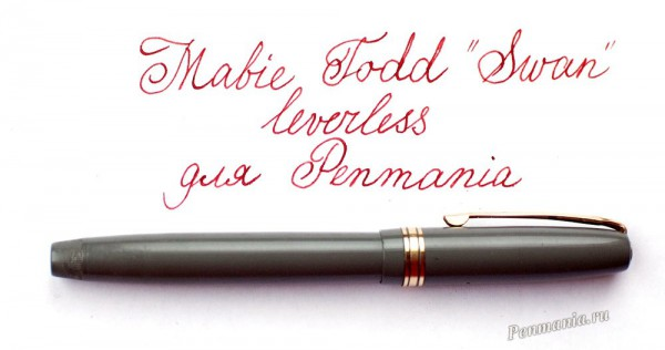 Перьевая ручка Mabie Todd Swan Leverless 1060 / fountain pen