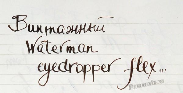 Винтажная ручка-наливайка Waterman