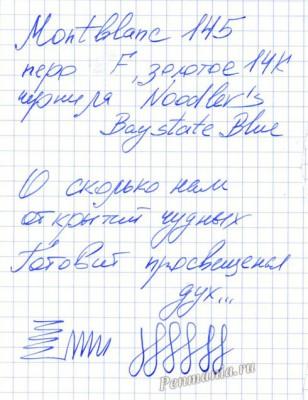 образец письма Montblanc 145 перо F