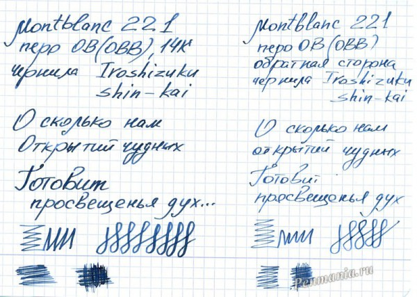 Образец письма ручки Montblanc 221 OBB / writing sample