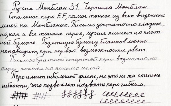 Образцы письма Montblanc 31 EF и других ручек