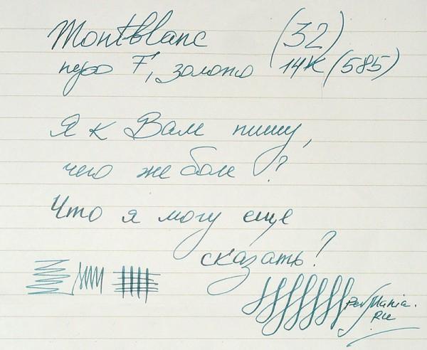 Перьевая ручка Montblanc 32, образец письма (Германия)