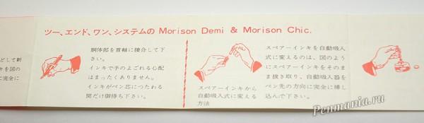 перьевая ручка Morison Demi & Chic (Япония) / fountain pen (Japan)