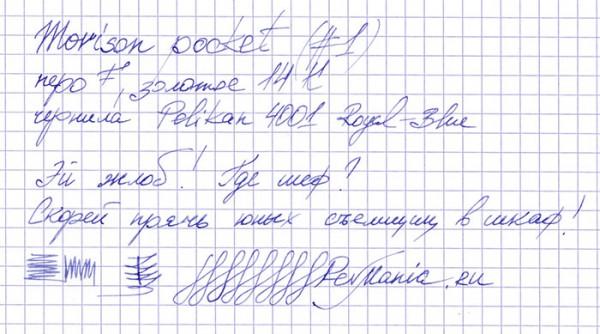 Образец письма ручки Morison pocket 14K F (Япония) / writing sample
