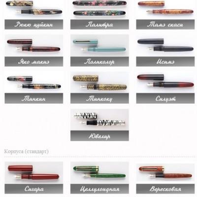 выбор ручки Nakaya непрост - стаким-то широким ассортиментом!