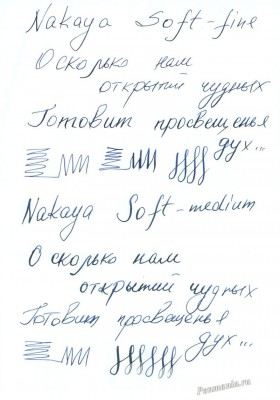 Образец письма пера Nakaya / Nakayas writing sample
