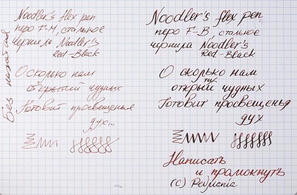 перьевая ручка Noodlers flex pen - образец письма / writing sample
