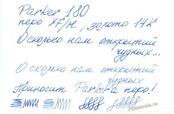 Перьевая ручка Parker 180 (США) - образец письма