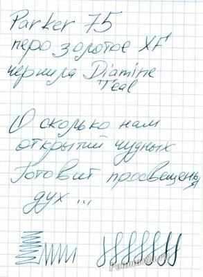Образец письма перьевой ручки Parker 75 XF