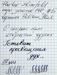 образец письма перьевой ручкой Parker Slimfold