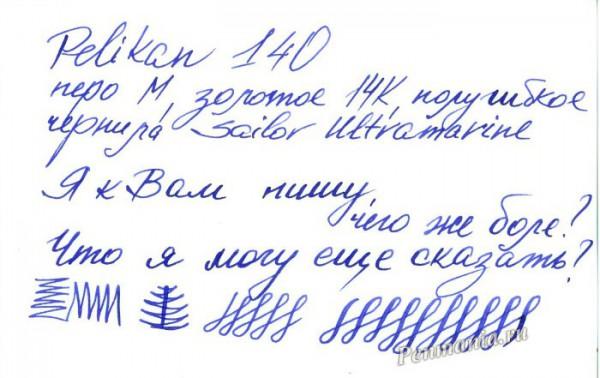 Образец письма ручки Pelikan 140, перо semi-flex (Германия)