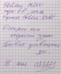 Образец письма перьевой ручки Pelikan M200 (Германия) с пером EF