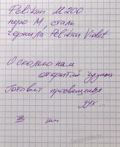 Образец письма перьевой ручки Pelikan M200 (Германия) с пером М