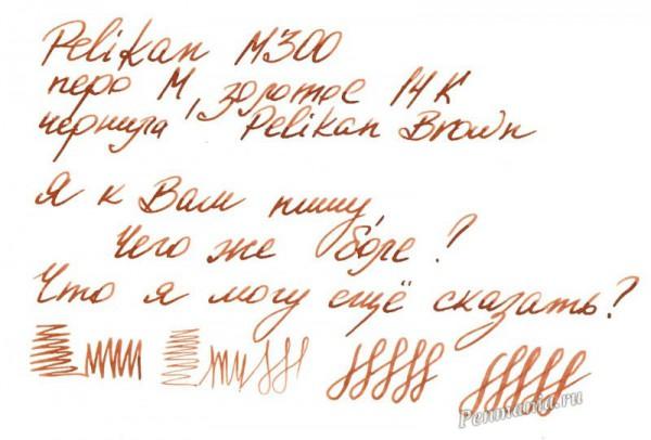 Образец письма ручки Pelikan M320, перо М