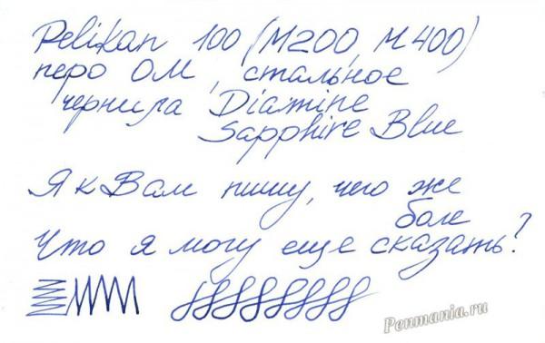Образец письма пером Pelikan OM