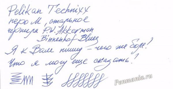 Образец письма Pelikan Technixx M (Германия)