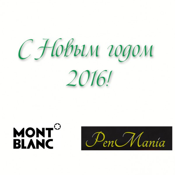 Конкурс Поздравь красиво с Новым годом 2016 на penmania.ru