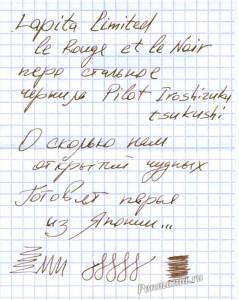 Перьевая ручка Lapita limited - образец письма