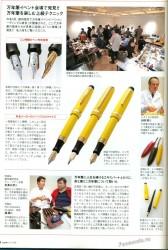Мужской журнал Lapita (Япония)