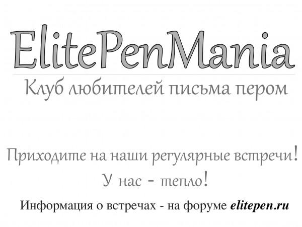 ElitePenMania клуб / club