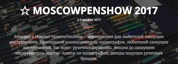 Penshow. Moscow. December 2-3, 2017