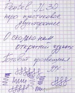 образец письма ручки Pentel JL30 / writing sample