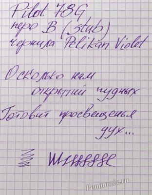 образец письма ручки Pilot 78G с пером B (broad)